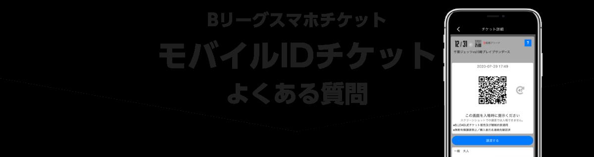 Bリーグスマホチケットアプリ